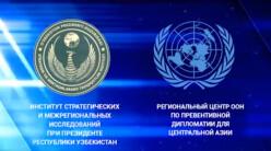 Первое заседание Центральноазиатского экспертного форума